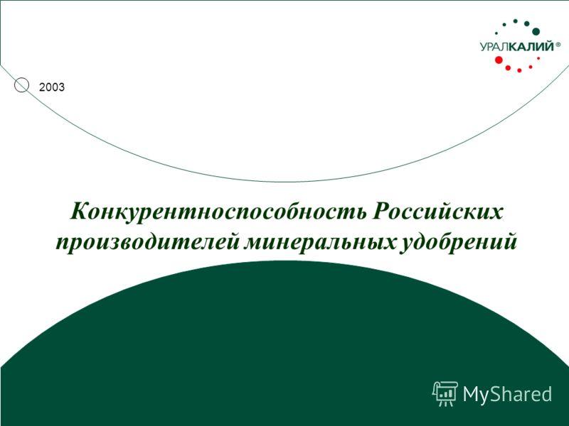 2003 Конкурентноспособность Российских производителей минеральных удобрений