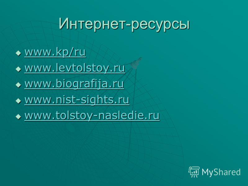 Интернет-ресурсы www.kp/ru www.kp/ru www.kp/ru www.levtolstoy.ru www.levtolstoy.ru www.levtolstoy.ru www.biografija.ru www.biografija.ru www.biografija.ru www.nist-sights.ru www.nist-sights.ru www.nist-sights.ru www.tolstoy-nasledie.ru www.tolstoy-na