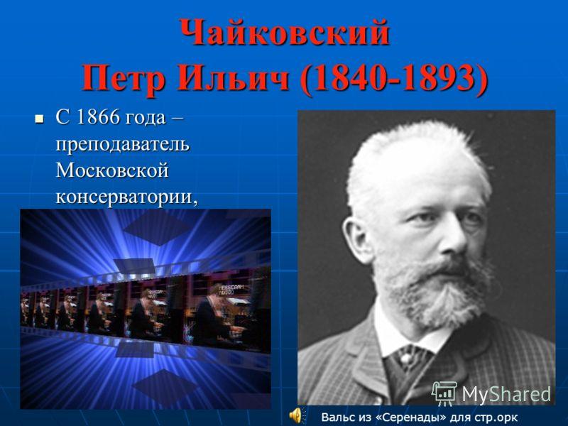 Чайковский петр ильич 1840 1893 с 1866 года