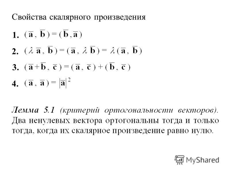 Свойства скалярного произведения 4. 1. 2. 3.