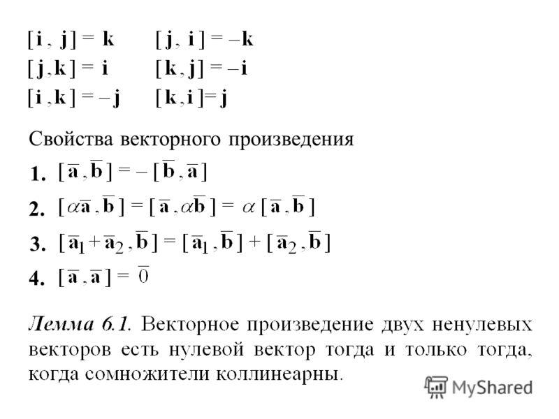 Свойства векторного произведения 4. 1. 2. 3.
