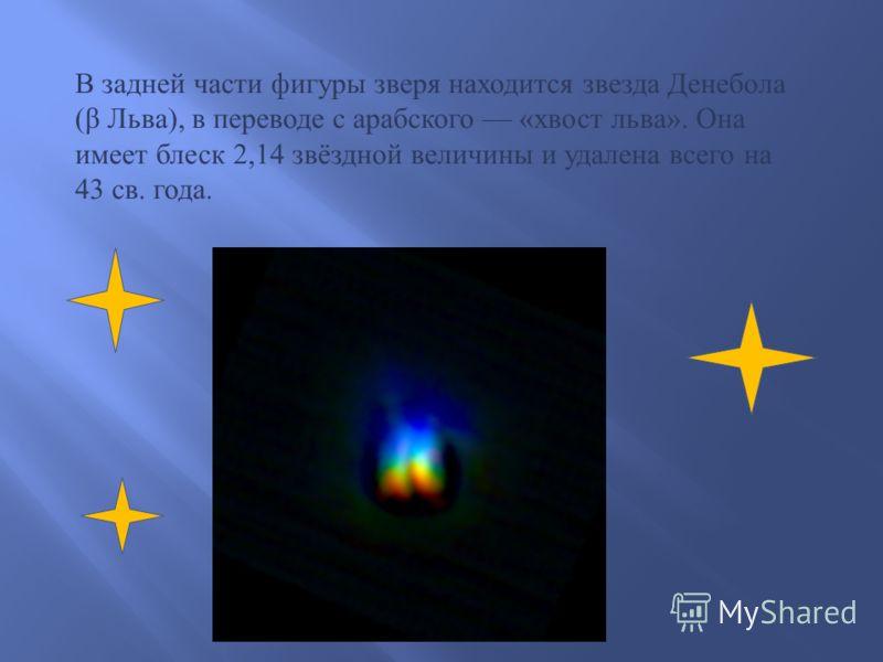 « Точкой » внизу этого знака служит яркая бело - голубая звезда Регул ( α Льва ), что по - латински значит « царёк ». Иногда её называют также « Сердце Льва » (Cor Leonis). Светимость Регула в 160 раз выше солнечной, а высокий видимый блеск (1,36 звё
