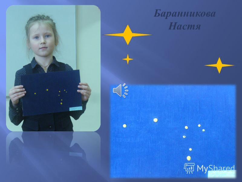 Как правило, Солнце находится в созвездии с 10 августа по 15 сентября [1]. Наилучшие условия для наблюдений в феврале и марте. Видно на всей территории России. Созвездие было известно шумерам ещё 5000 лет назад. Включено в каталог звёздного неба Клав