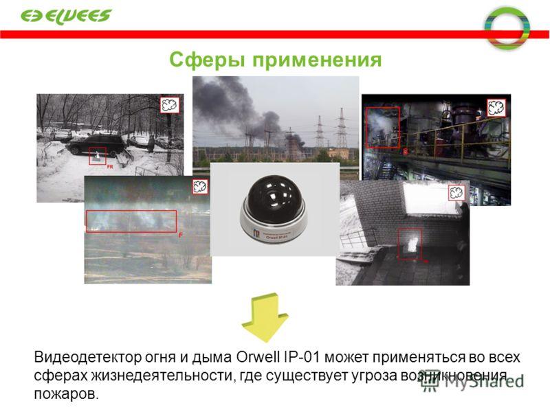 Сферы применения Видеодетектор огня и дыма Orwell IP-01 может применяться во всех сферах жизнедеятельности, где существует угроза возникновения пожаров.