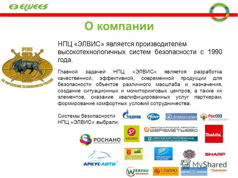 НПЦ «ЭЛВИС» является производителем высокотехнологичных систем безопасности с 1990 года. Главной задачей НПЦ «ЭЛВИС» является разработка качественной, эффективной, современной продукции для безопасности объектов различного масштаба и назначения, созд