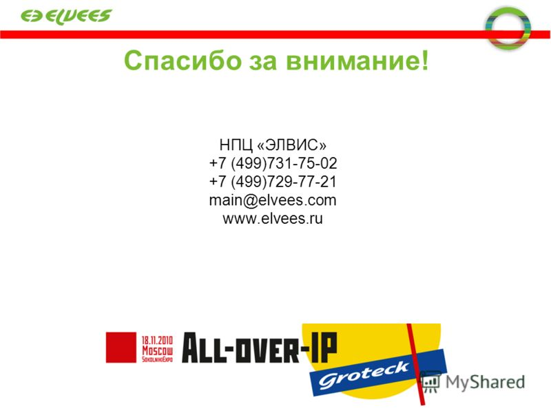 Спасибо за внимание! НПЦ «ЭЛВИС» +7 (499)731-75-02 +7 (499)729-77-21 main@elvees.com www.elvees.ru