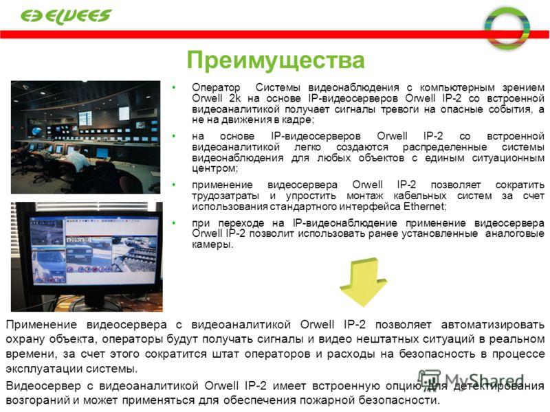 Преимущества Оператор Системы видеонаблюдения с компьютерным зрением Orwell 2k на основе IP-видеосерверов Orwell IP-2 со встроенной видеоаналитикой получает сигналы тревоги на опасные события, а не на движения в кадре; на основе IP-видеосерверов Orwe