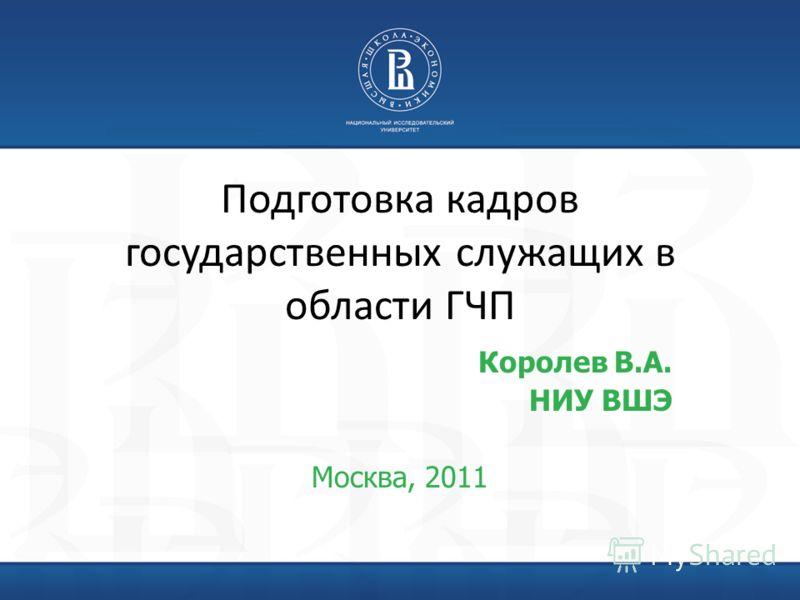 Подготовка кадров государственных служащих в области ГЧП Королев В.А. НИУ ВШЭ Москва, 2011