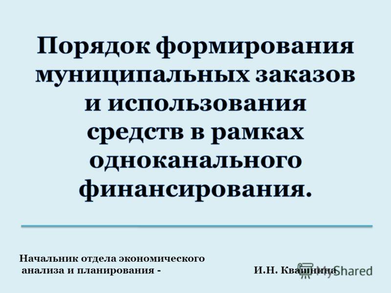 Начальник отдела экономического анализа и планирования - И.Н. Квашнина