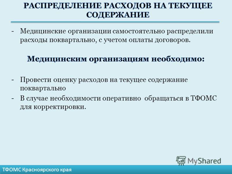 ТФОМС Красноярского края