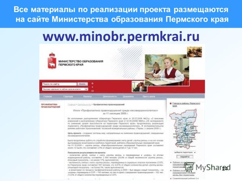 24 Все материалы по реализации проекта размещаются на сайте Министерства образования Пермского края www.minobr.permkrai.ru