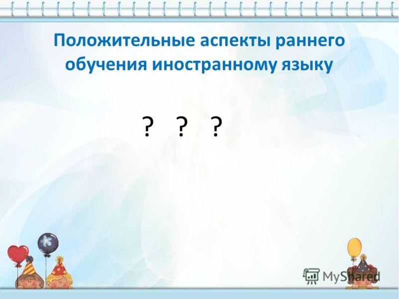 ? ? ? Положительные аспекты раннего обучения иностранному языку