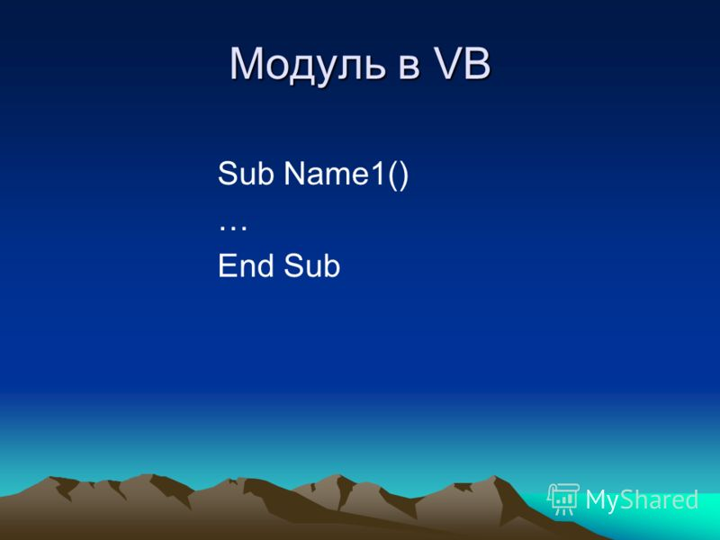 Модуль в VB Sub Name1() … End Sub