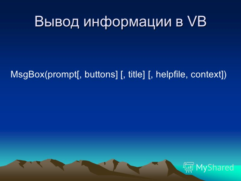 Вывод информации в VB MsgBox(prompt[, buttons] [, title] [, helpfile, context])