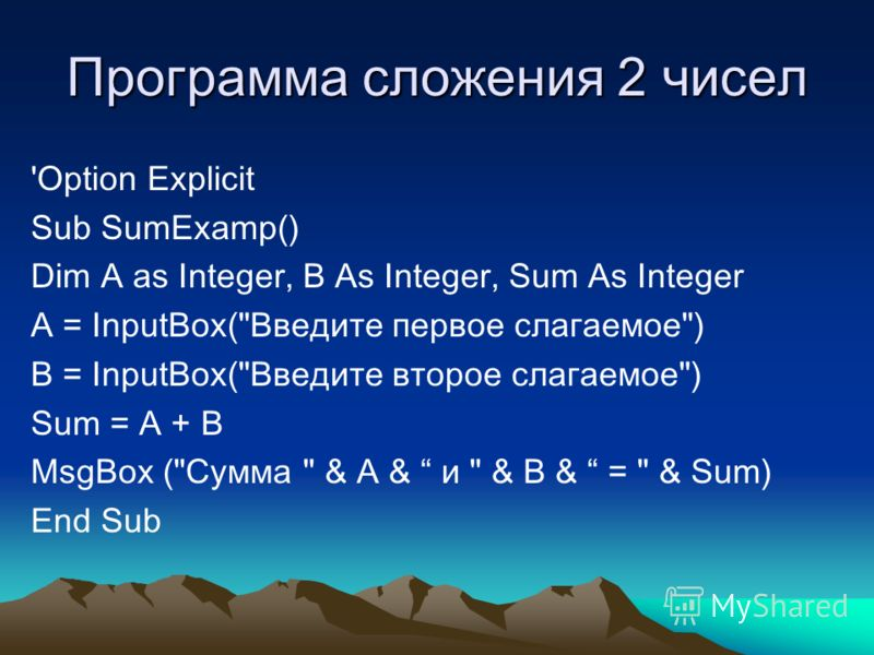 Программа сложения 2 чисел 'Option Explicit Sub SumExamp() Dim A as Integer, B As Integer, Sum As Integer A = InputBox(