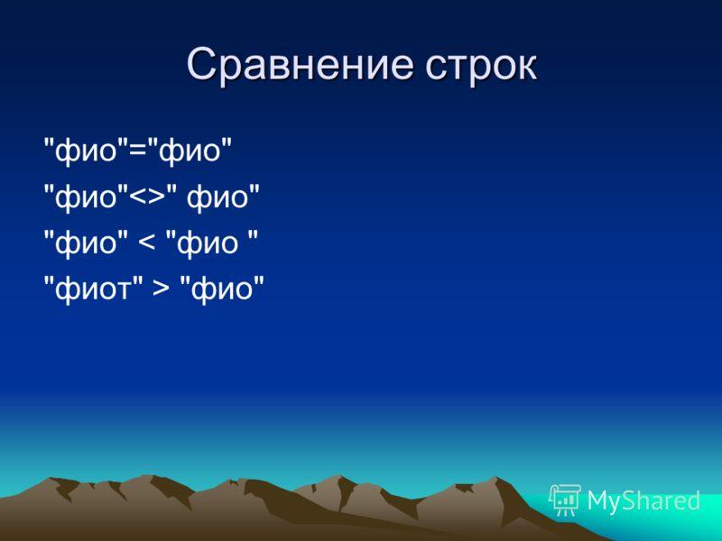 Сравнение строк фио=фио фио фио фио < фио  фиот > фио