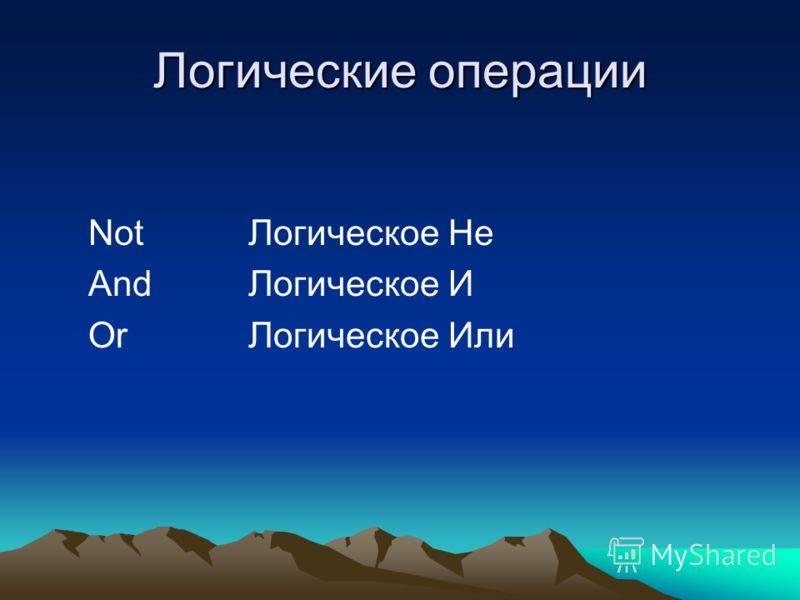 Логические операции NotЛогическое Не AndЛогическое И OrЛогическое Или