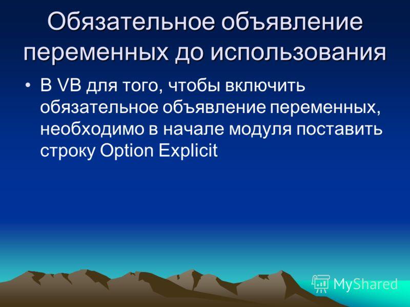 Обязательное объявление переменных до использования В VB для того, чтобы включить обязательное объявление переменных, необходимо в начале модуля поставить строку Option Explicit