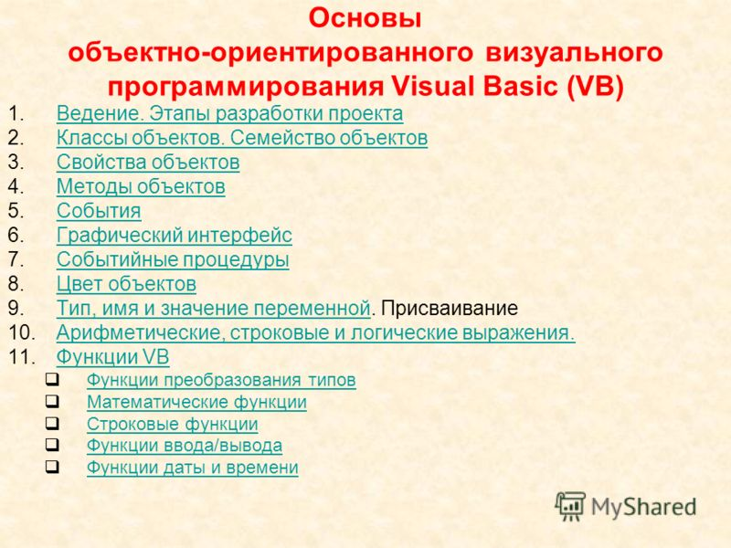 Основы объектно-ориентированного визуального программирования Visual Basic (VB) 1.Ведение. Этапы разработки проектаВедение. Этапы разработки проекта 2.Классы объектов. Семейство объектовКлассы объектов. Семейство объектов 3.Свойства объектовСвойства