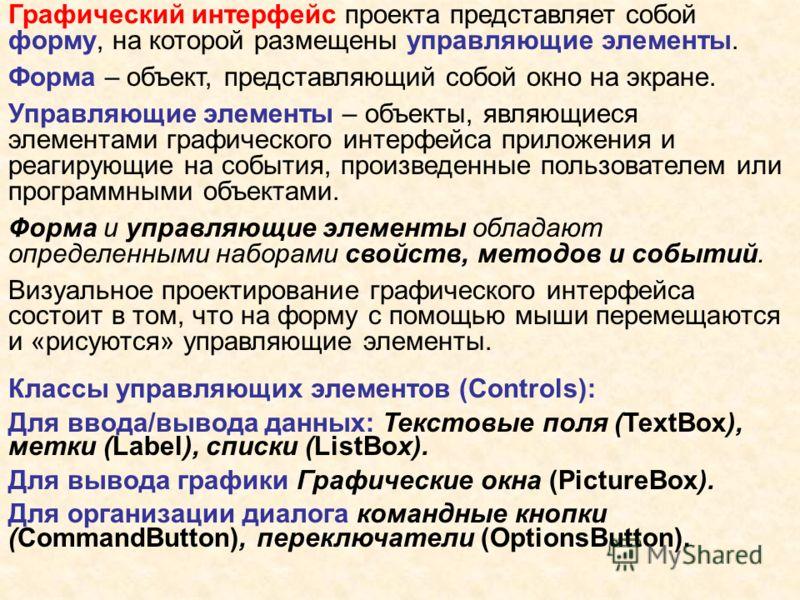 Графический интерфейс проекта представляет собой форму, на которой размещены управляющие элементы. Форма – объект, представляющий собой окно на экране. Управляющие элементы – объекты, являющиеся элементами графического интерфейса приложения и реагиру