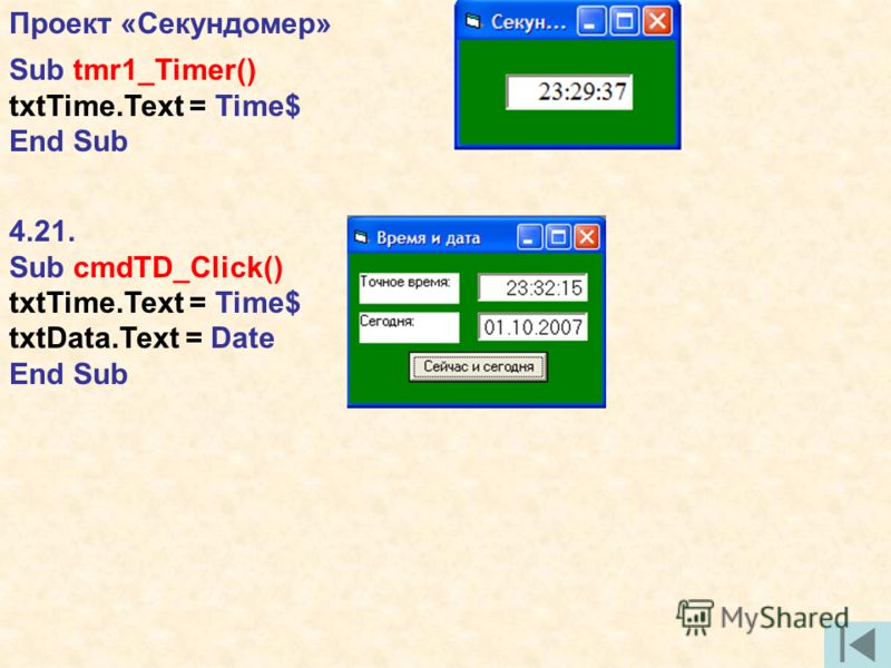 Проект «Секундомер» Sub tmr1_Timer() txtTime.Text = Time$ End Sub 4.21. Sub cmdTD_Click() txtTime.Text = Time$ txtData.Text = Date End Sub