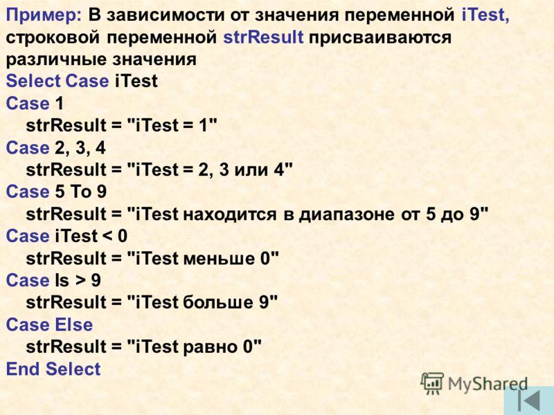Пример: В зависимости от значения переменной iTest, строковой переменной strResult присваиваются различные значения Select Case iTest Case 1 strResult =