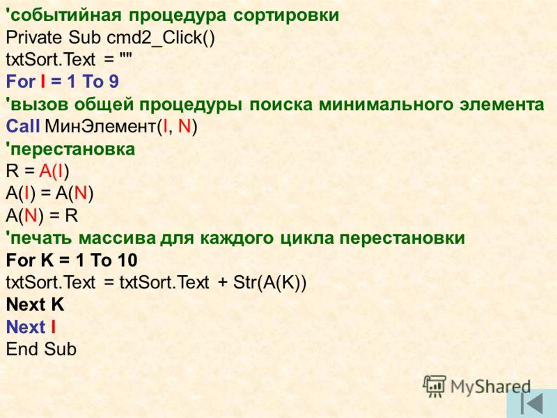 'событийная процедура сортировки Private Sub cmd2_Click() txtSort.Text =