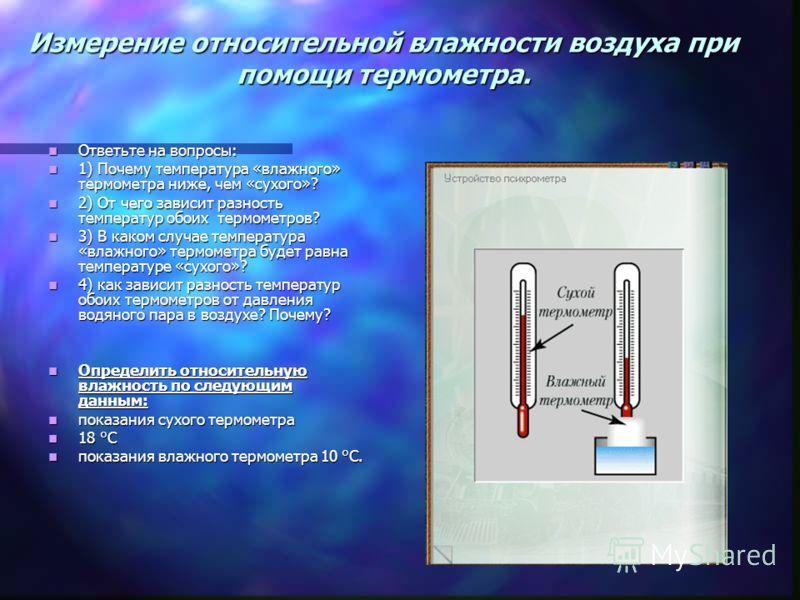 Измерение относительной влажности воздуха при помощи термометра. Ответьте на вопросы: Ответьте на вопросы: 1) Почему температура «влажного» термометра ниже, чем «сухого»? 1) Почему температура «влажного» термометра ниже, чем «сухого»? 2) От чего зави