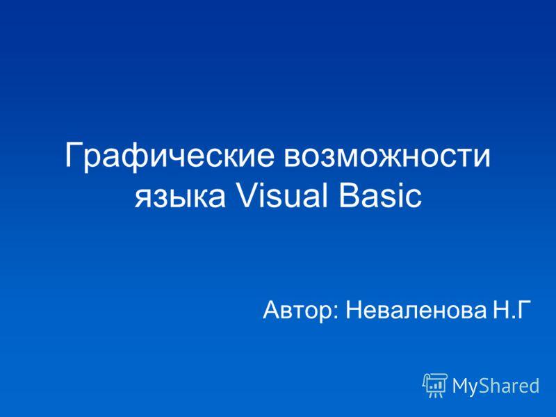 Графические возможности языка Visual Basic Автор: Неваленова Н.Г