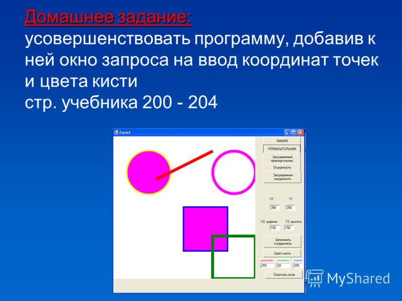 Домашнее задание: Домашнее задание: усовершенствовать программу, добавив к ней окно запроса на ввод координат точек и цвета кисти стр. учебника 200 - 204