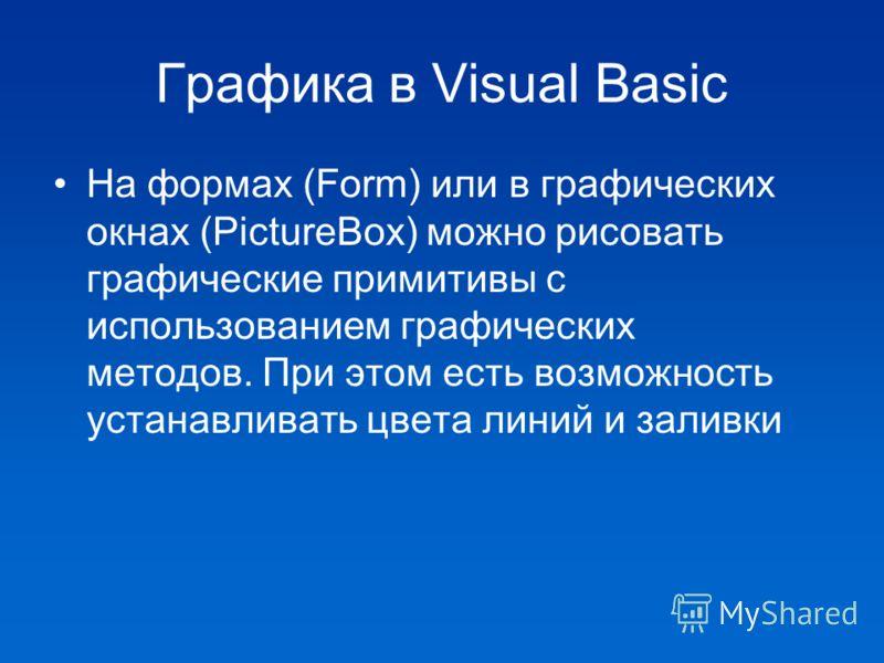 Графические возможности языка visual basic