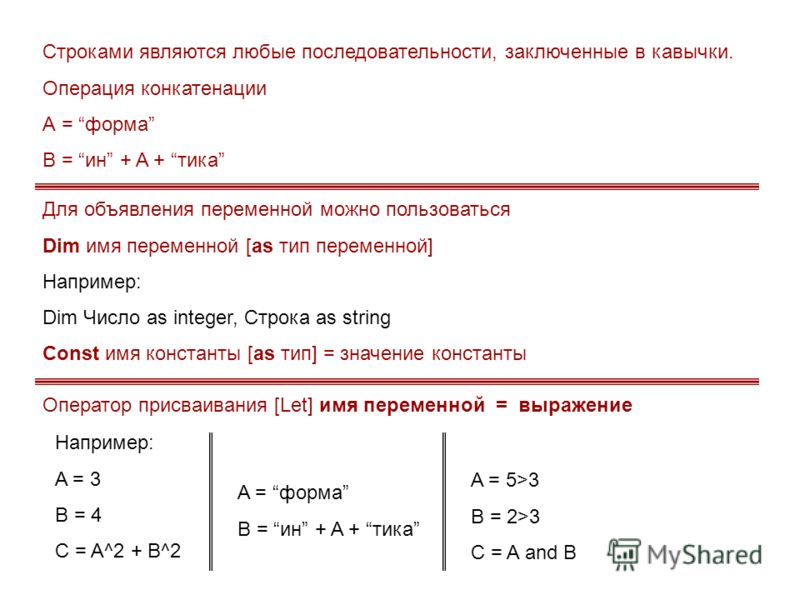 Строками являются любые последовательности, заключенные в кавычки. Операция конкатенации А = форма В = ин + A + тика Для объявления переменной можно пользоваться Dim имя переменной [as тип переменной] Например: Dim Число as integer, Строка as string
