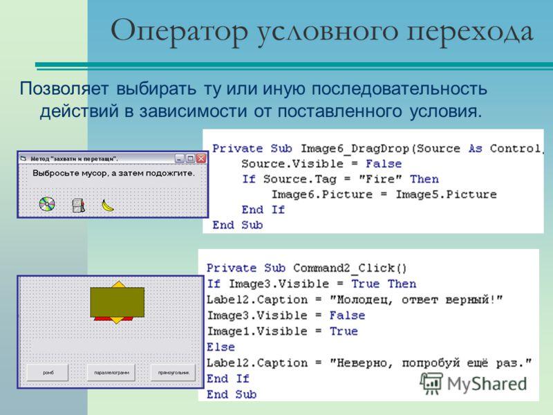 Оператор условного перехода Позволяет выбирать ту или иную последовательность действий в зависимости от поставленного условия.