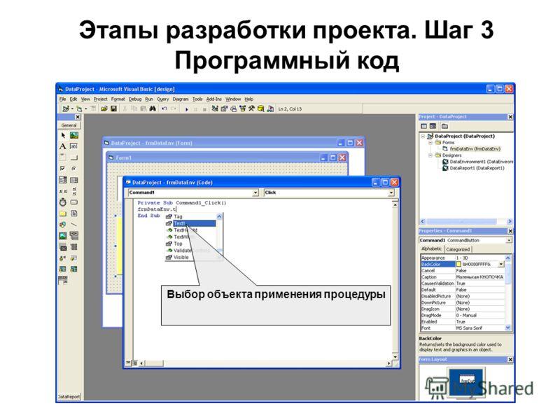 Этапы разработки проекта. Шаг 3 Программный код Выбор объекта применения процедуры