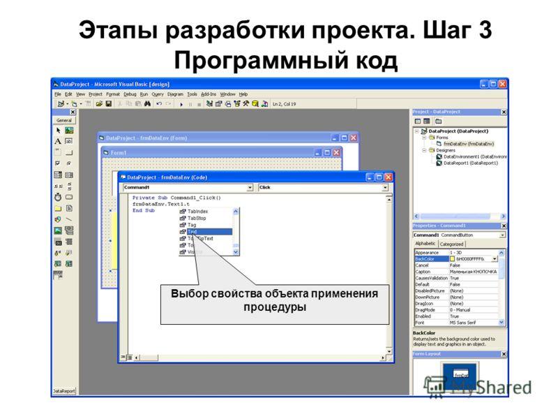 Этапы разработки проекта. Шаг 3 Программный код Выбор свойства объекта применения процедуры
