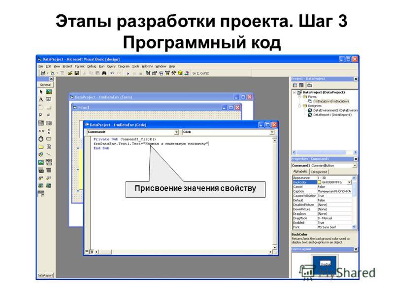 Этапы разработки проекта. Шаг 3 Программный код Присвоение значения свойству