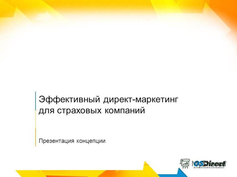 Эффективный директ-маркетинг для страховых компаний Презентация концепции