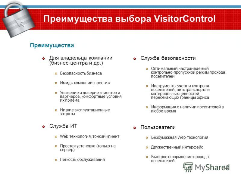 12 Преимущества выбора VisitorControl Преимущества Служба безопасности Оптимальный настраиваемый контрольно-пропускной режим прохода посетителей Инструменты учета и контроля посетителей, автотранспорта и материальных ценностей, пересекающих границы о