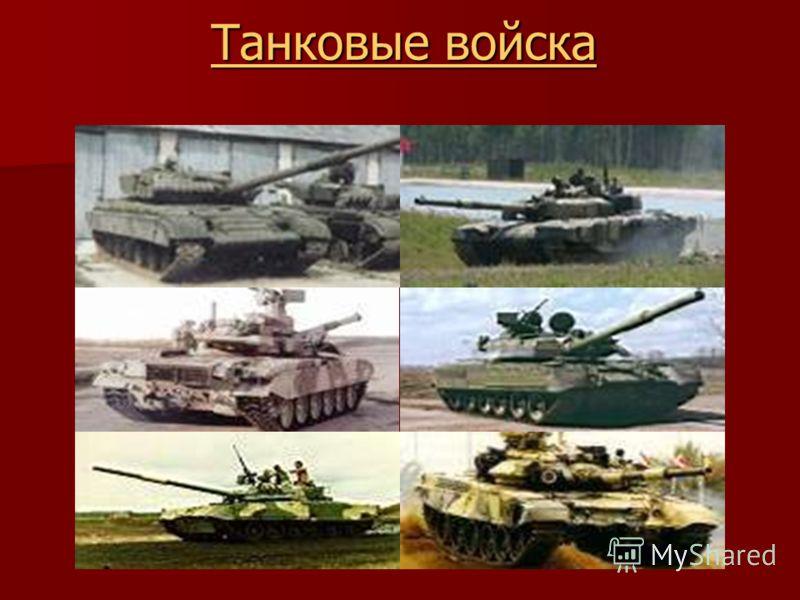 Танковые войска Танковые войска