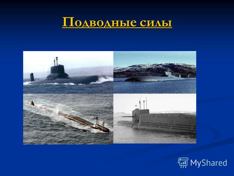 Подводные силы Подводные силы