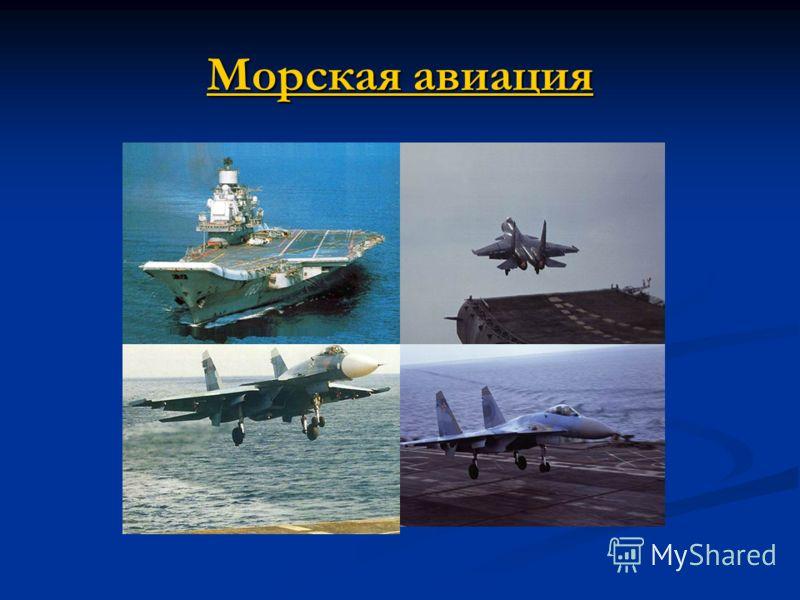Морская авиация Морская авиация