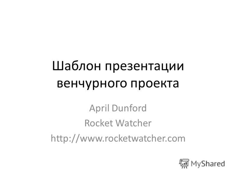 Шаблон презентации венчурного проекта April Dunford Rocket Watcher http://www.rocketwatcher.com