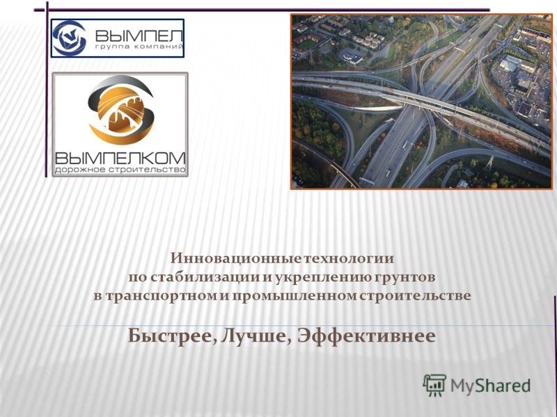 Инновационные технологии по стабилизации и укреплению грунтов в транспортном и промышленном строительстве Быстрее, Лучше, Эффективнее
