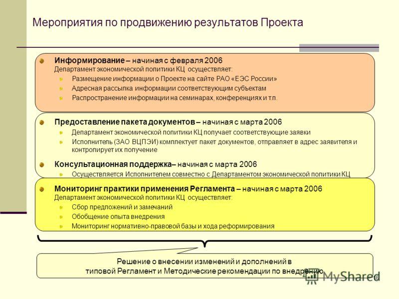 16 Мероприятия по продвижению результатов Проекта Информирование – начиная с февраля 2006 Департамент экономической политики КЦ осуществляет: Размещение информации о Проекте на сайте РАО «ЕЭС России» Адресная рассылка информации соответствующим субъе
