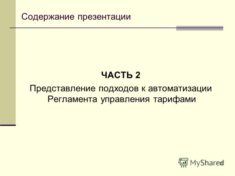 20 Содержание презентации ЧАСТЬ 2 Представление подходов к автоматизации Регламента управления тарифами
