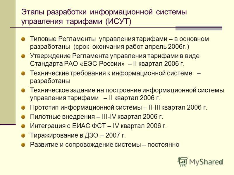 28 Этапы разработки информационной системы управления тарифами (ИСУТ) Типовые Регламенты управления тарифами – в основном разработаны (срок окончания работ апрель 2006г.) Утверждение Регламента управления тарифами в виде Стандарта РАО «ЕЭС России» –