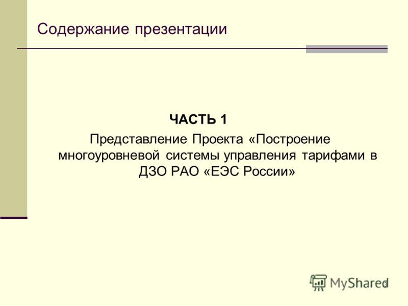 3 Содержание презентации ЧАСТЬ 1 Представление Проекта «Построение многоуровневой системы управления тарифами в ДЗО РАО «ЕЭС России»