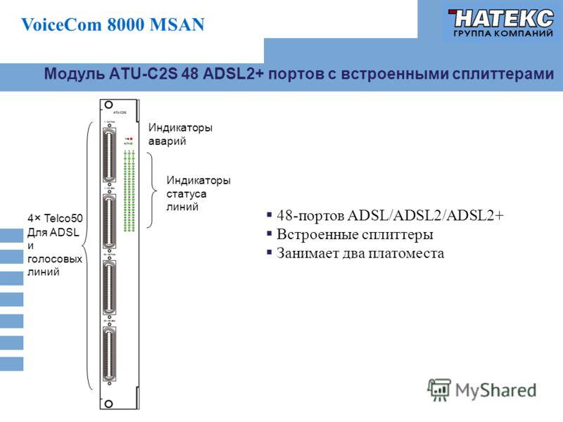 VoiceCom 8000 MSAN Модуль ATU-C2S 48 ADSL2+ портов с встроенными сплиттерами Индикаторы аварий Индикаторы статуса линий 4 × Telco50 Для ADSL и голосовых линий 48-портов ADSL/ADSL2/ADSL2+ Встроенные сплиттеры Занимает два платоместа