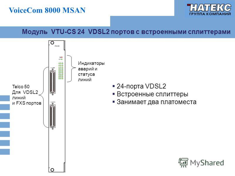 VoiceCom 8000 MSAN Модуль VTU-CS 24 VDSL2 портов с встроенными сплиттерами Индикаторы аварий и статуса линий Telco 50 Для VDSL2 линий и FXS портов 24-порта VDSL2 Встроенные сплиттеры Занимает два платоместа