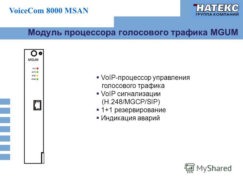 VoiceCom 8000 MSAN Модуль процессора голосового трафика MGUM VoIP-процессор управления голосового трафика VoIP сигнализации (H.248/MGCP/SIP) 1+1 резервирование Индикация аварий